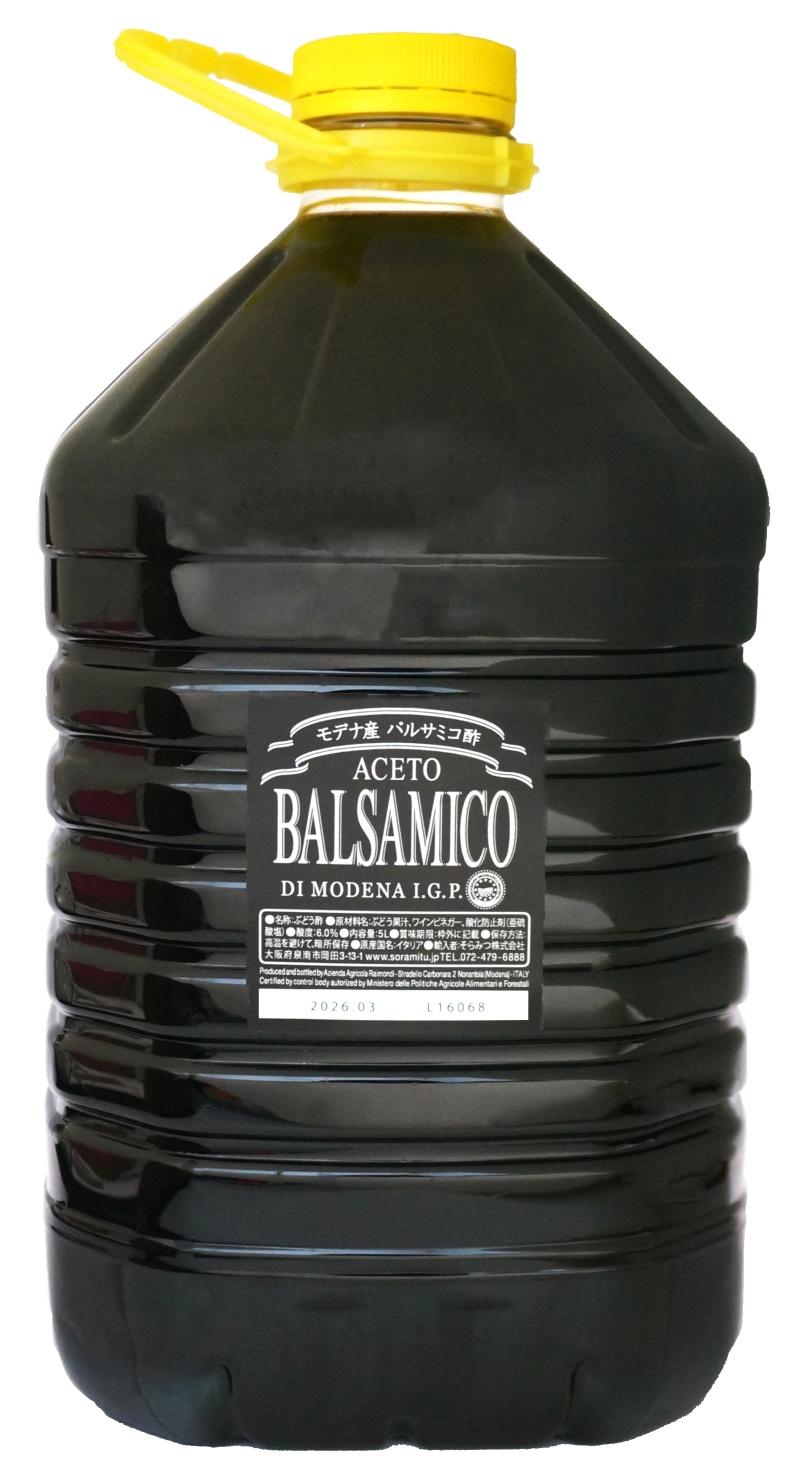 バルサミコ 酢 賞味 期限